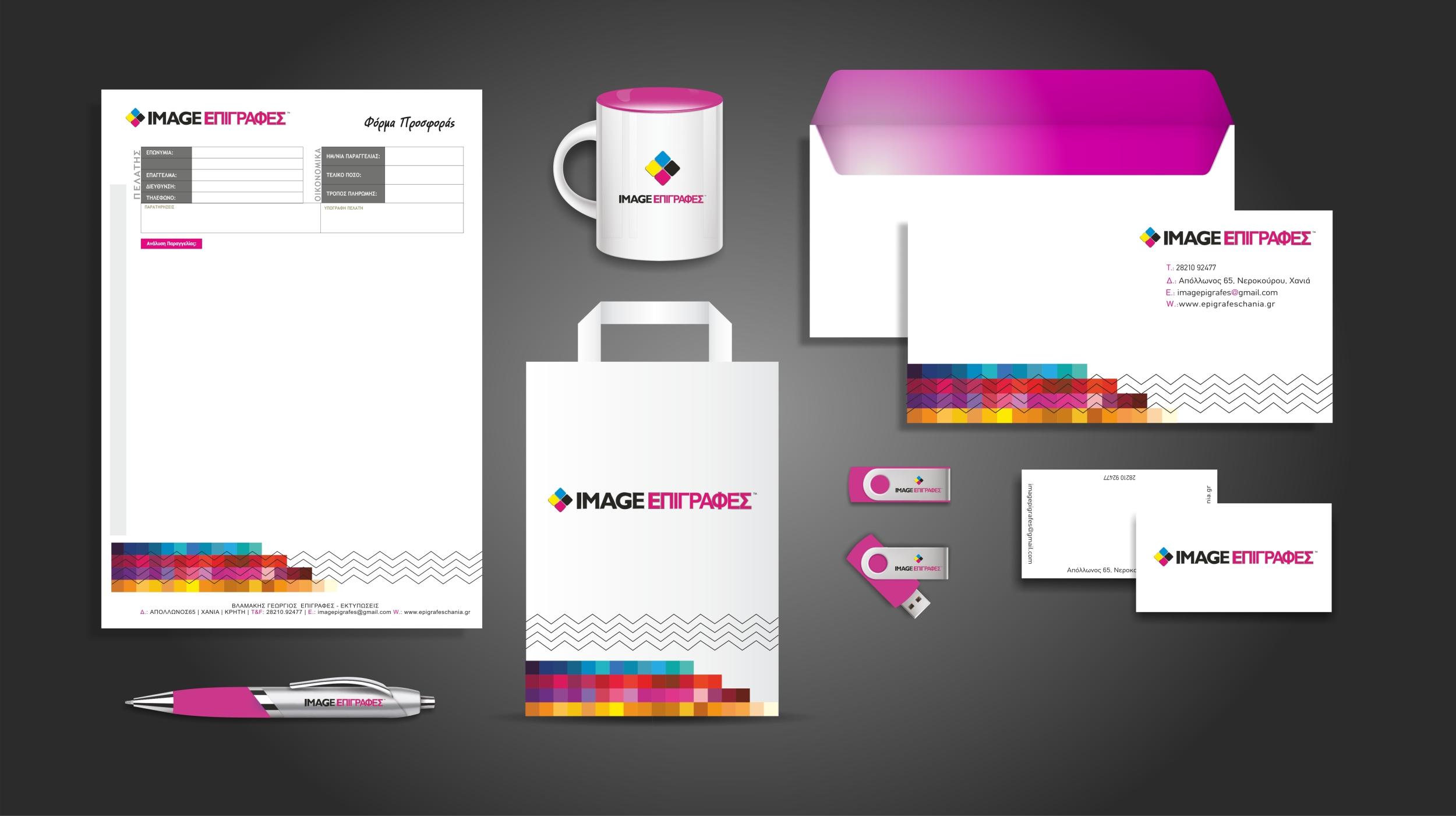 Σχεδιασμός-Εταιρικής-Ταυτότητας